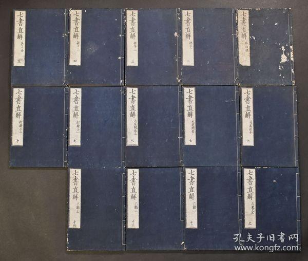 七書直解(兵法書!崇禎16年(寬永20年)和刻本    原裝原題簽   12卷14冊全)