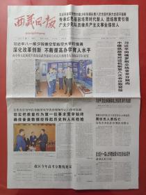 西藏日报2020年7月24日。视察空军航空大学。(8版全)