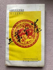 中国民间文学集成靖江县资料本:三茅宝卷
