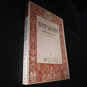 符号学与语言哲学:20世纪欧美文论丛书