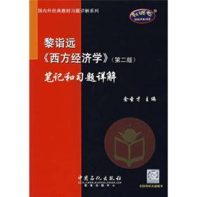 国内外经典教材习题详解系列:黎诣远〈西方经济学〉笔记和习题详