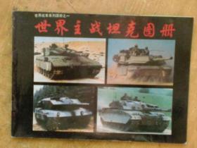 世界战车系列图册之一:世界主战坦克图册