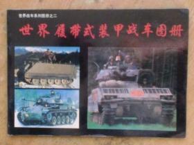 世界战车系列图册之二:世界履带式装甲战国图册