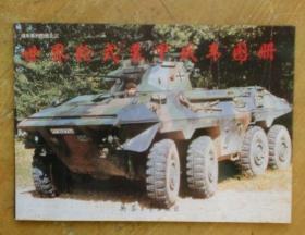 世界战车系列图册之三:世界轮式装甲战车图册