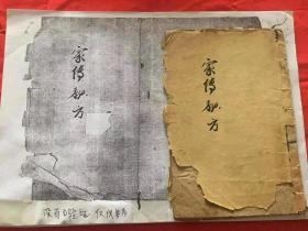 中医祖传《家传秘方》手抄本