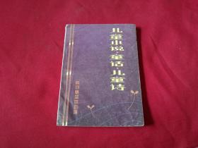 刘崇善著《儿童小说童话儿童诗》(作者保真签赠本,内附刘崇善与书籍赠予者信函一封)