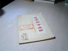 医案验方选编,(广西梧州市)