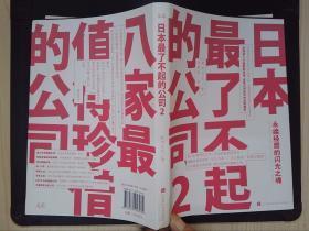 日本最了不起的公司(2)