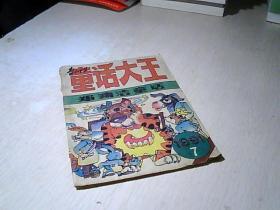 童话大王  1991 /  7 .