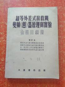 超等外差式接收机变频(週)器原理与实验【增订本 1951年增订五版】
