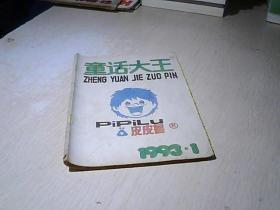 童话大王  1993/   1.