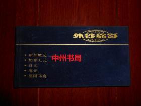 外钞缩影(新加坡元、加拿大元、日元、澳元、德国马克) 精装本 绒布面封皮 一版一印(全铜版印制 自然旧 无勾划)