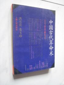 中国古代算命术 增补本