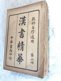 《汉书精华》民国线装本 存七册