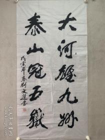 刘文选 书法