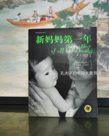 《年轻妈妈系列.新妈妈第一年》引导母亲走过孩子生命第一年的优秀指南