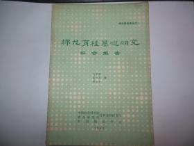 棉花育种基础研究综合报告【棉花科技译丛之一】