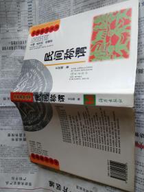 民间称谓(中原民俗丛书)