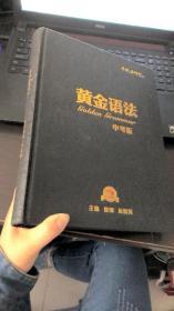 黄金语法(中考版)