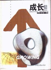 成长文摘 2002年第二辑