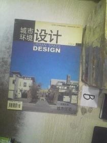 城市环境设计2006 1  .