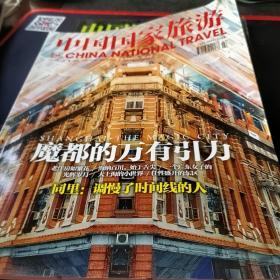 中国国家旅游杂志2017年7月