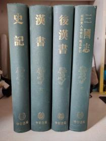 前四史:史记、汉书、后汉书、三国志(附人名索引、地名索引)
