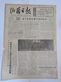 文革报纸山西日报1977年12月5日(4开四版)全国电子工业学大庆会议胜利闭幕。