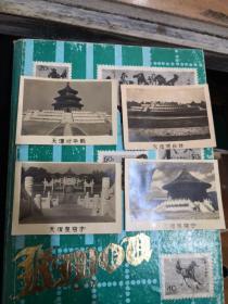 老照片:天坛环丘台、天坛祈年殿、天坛皇穹宇(2张图片不一样)  4张合售  50年代左右    品自定  编号  分1号册