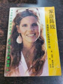 家庭阵线:里根女儿的自传体小说