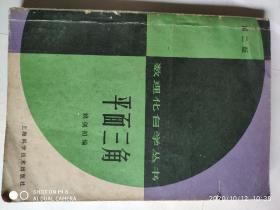 数理化自学丛书 第二版 平面三角