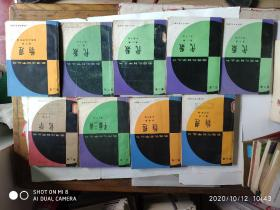 数理化自学丛书 第二版 物理(第2、3、4册)、化学(第4册)、代数(第1-4册)、平面三角(全17册,存9册)合售
