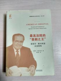 """最高法院的""""喜剧之王"""":安东宁·斯卡利亚大法官传"""