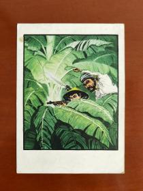 人民美术出版社出版,正威先生套色木刻版画《父与子》老画片一枚,南方来信插图。1965年3月发行