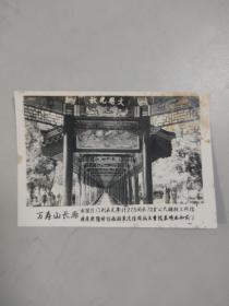 万寿山长廊·老照片(五十年代)