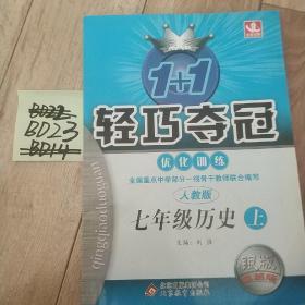1+1轻巧夺冠·优化训练:7年级历史(上)(人教版)(银版·卓越版)