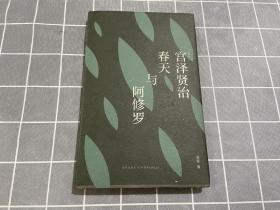 春天与阿修罗:雅众•文学馆