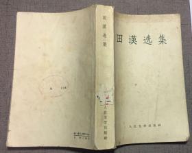 田汉选集 1959