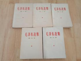 毛泽东选集全五卷 毛泽东选集全套五卷 毛选一套五卷 66版1-4卷加77版第五卷 无删减原版老书