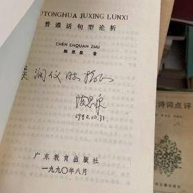 普通话句型论析 作者签赠本