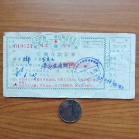 50年代黄岩县储蓄单,