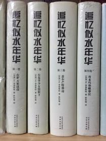 追忆似水年华(全四册)精装版,全新