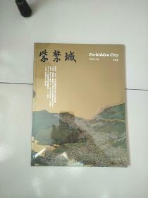 紫禁城 2011年第3期 总第194期 库存书 未开封