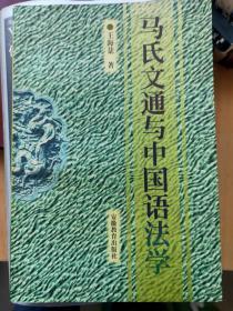 马氏文通与中国语法学   满百包邮