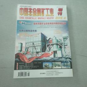 中国非黄金属矿工业导刊2012.4