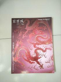 紫禁城 2006年第1期 总第134期 库存书