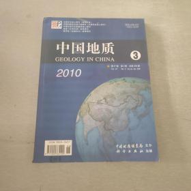中国地质2010.3
