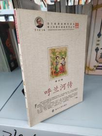 青少年课外阅读中外名著系列 呼兰河传