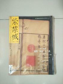 紫禁城 2004年第2期 总第123期 库存书 未开封