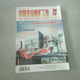 中国非金属矿工业2012.3